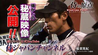 スター選手の原点を探るべく、過去の映像が眠っているライブラリーを大捜索。今回は2007年のアジア野球選手権(北京五輪予選)、2009年のWBCに選手として出場した ...