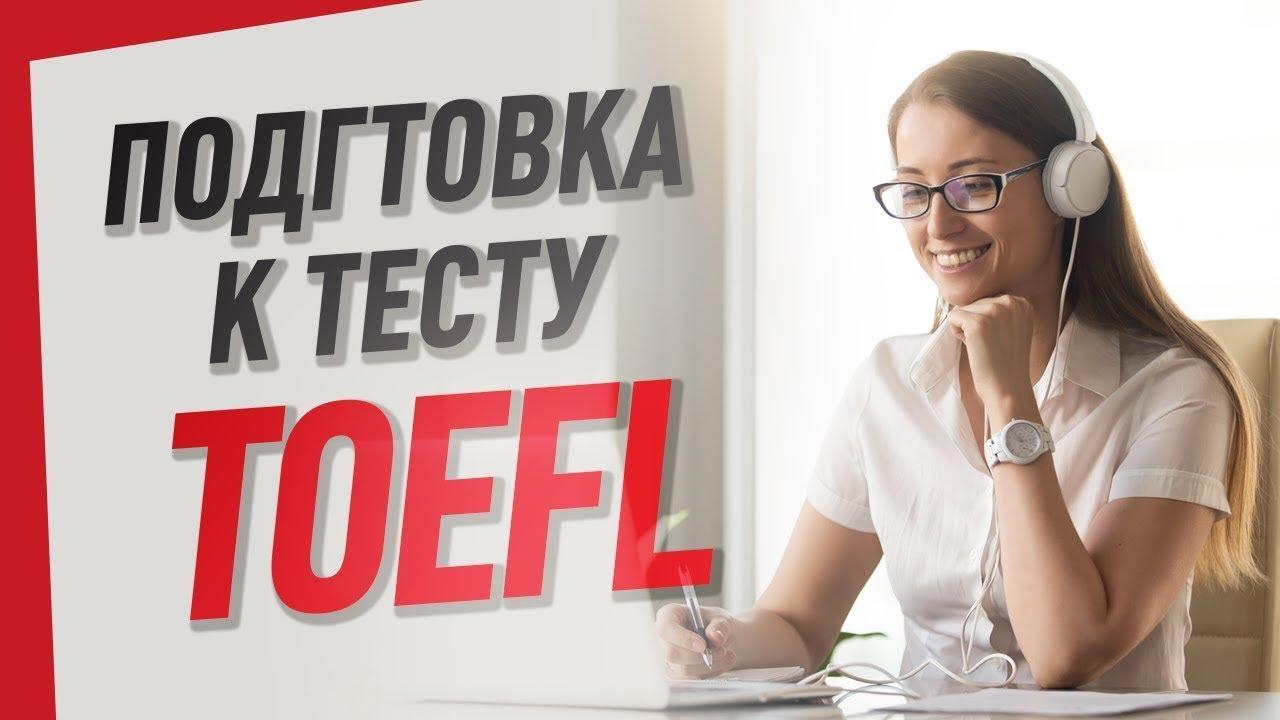 Подготовка к TOEFL. Всё, что нужно знать о подготовки к тесту TOEFL
