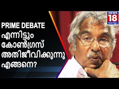സൂര്യാഘാതത്തിലും കോൺഗ്രസ് അതിജീവിക്കുന്നതെങ്ങനെ?   PRIME DEBATE   News18 Kerala