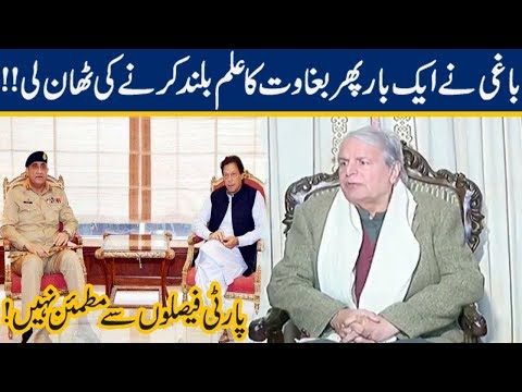 Not Satisfied With Party Decisions   Javed Hashmi