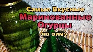 Обалденные огурчики. Рецепт хрустящих маринованных огурцов на зиму!