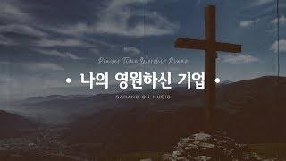 [사랑온 뮤직 | 사랑의교회] 나의 영원하신 기업
