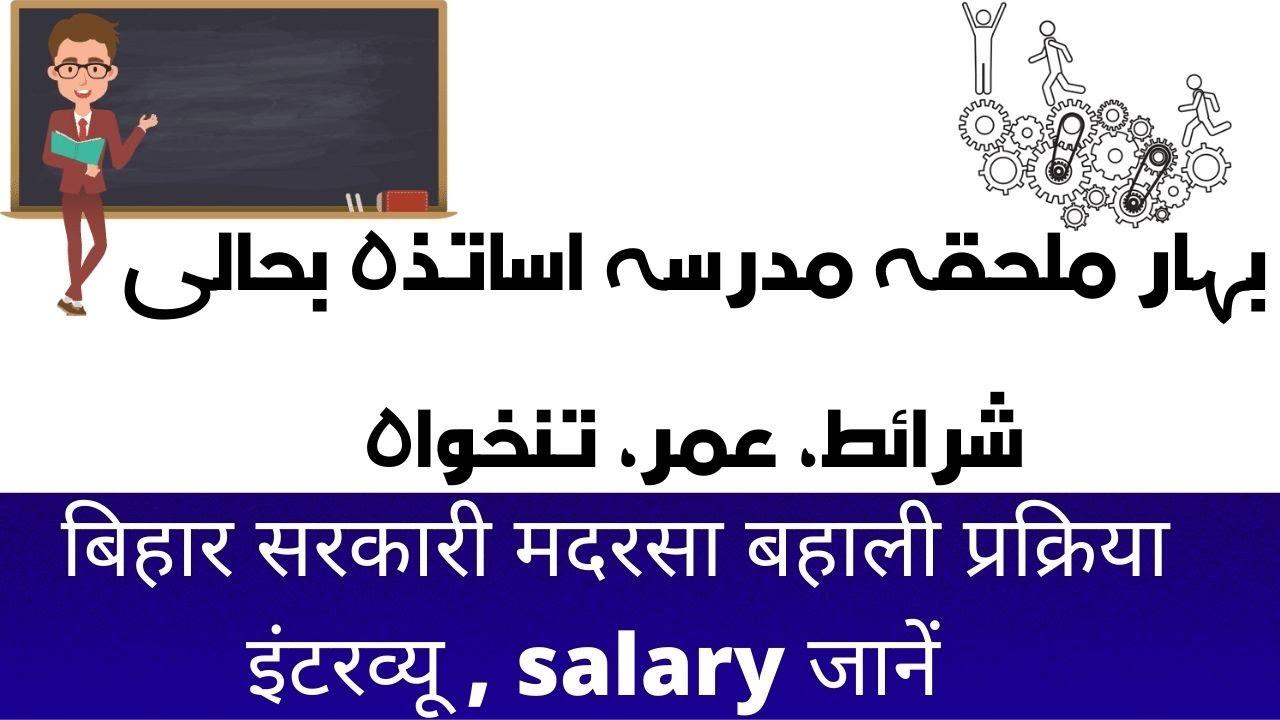 Bihar madrasa teacher bahali prakriya kya hai. Bsmeb asataza bahali eligibility. Madrasa Salary.