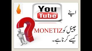 how to monetize youtube channel-2018- urdu/hindi