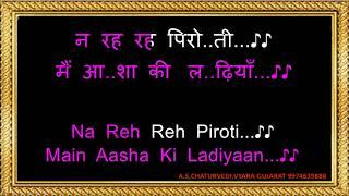 Naa Jane Kyon Dil Se…Karaoke...( Female) ...न जाने क्यों दिल से (Lata Mangeshkar)