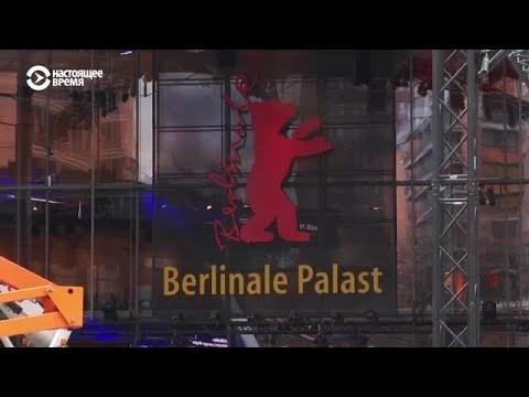 Берлинале – 2020: что покажут на юбилейном кинофестивале