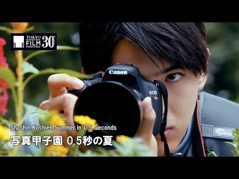 『写真甲子園 0.5秒の夏』予告編 | Shashin Koshien Summer in 0.5 Seconds - Trailer