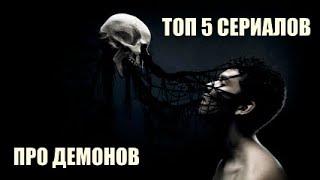 100ZA200 - Топ 5 сериалов про ДЕМОНОВ