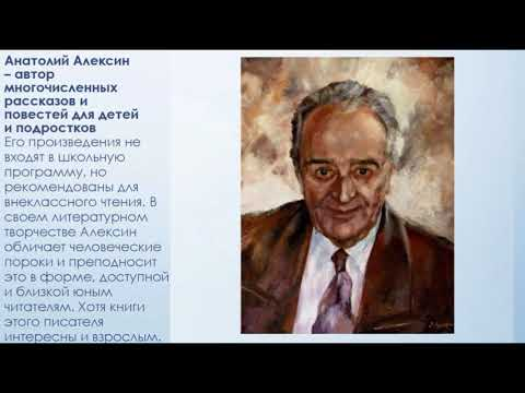 Бывшему другу Анатолий Алексин читает Павел Беседин