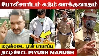 Give a Bottle – Turbulent Piyush Manush | TASMAC Shops Reopen | cineclipz.com