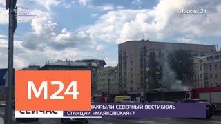 Смотреть видео Пожар произошел на стройплощадке у станции метро