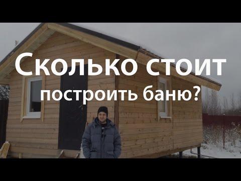 видео: Сколько стоит дом баню каркасную построить? | Дом баня 6 на 4