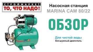 Насосная станция MARINA CAM 80/22 - насосы для воды купить насос в Москве(Строймаркет