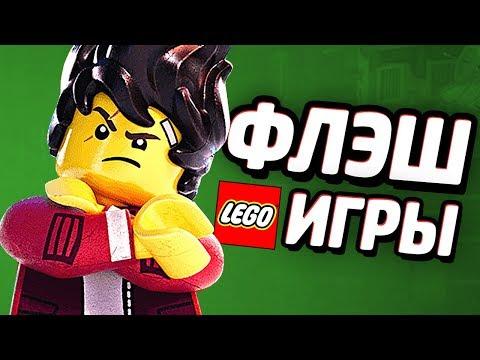 ФЛЭШ ИГРЫ - LEGO Ниндзяго Фильм