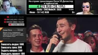 Лёха Медь, Витя  CLassic реакция GOKILLA X RAYMEAN | 140 BPM CUP