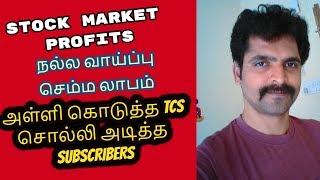 TCS RESULT - அள்ளி கொடுத்த TCS | Tamil share | Stock market Earnings