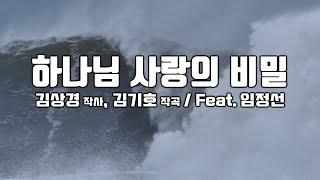 '하나님 사랑의 비밀(김상경詞,김기호曲)' - Feat…