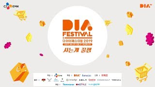 DIA FESTIVAL 2019   quot사는게 꿀잼quot DAY2