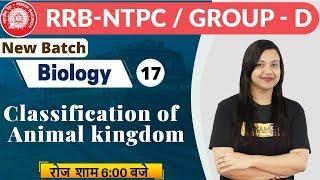 Class-17 || RRB NTPC (CBT-1) || Biology || By Amrita Ma'am || Classification of Animal kingdom