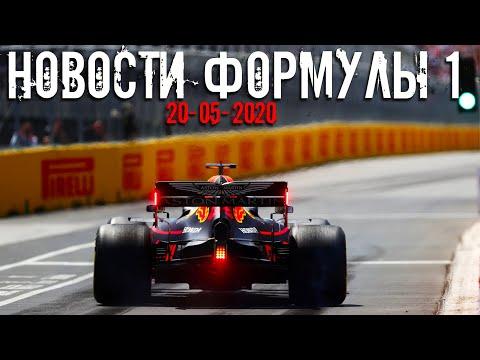 НОВОСТИ ФОРМУЛЫ 1 от 20 МАЯ 2020 ГОДА.