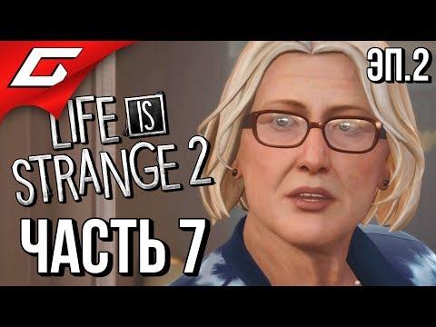 LIFE Is STRANGE 2 ➤ Прохождение Эп.2 #7 ➤ СЕМЬЯ ЕСТЬ СЕМЬЯ