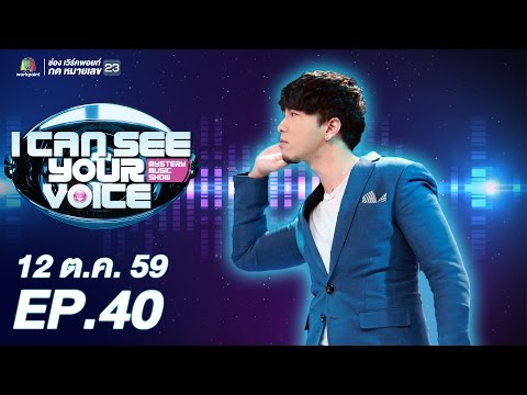 I Can See Your Voice -TH | EP.40 | โย่ง อาร์มแชร์ | 12 ต.ค. 59 Full HD