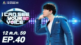 i can see your voice th   ep 40   โย ง อาร มแชร   12 ต ค 59 full hd