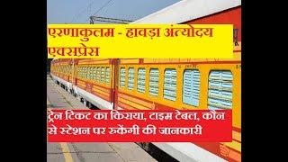 Ernakulam Howrah Antyodaya Express| Antyodaya express | 22878 Train | Train Information