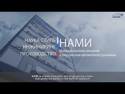 Компетенции ФГУП «НАМИ» в области развития автомобильного транспорта