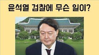 [최병묵의 팩트] 윤석열 검찰총장 주변에 무슨 일이?