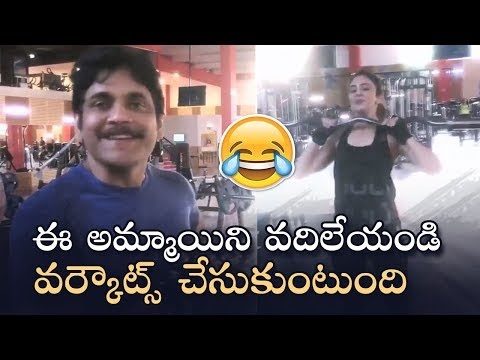 Nagarjuna Making Hilarious Fun With Rakul Preet Singh @ Gym | Manmadhudu 2 | Manastars