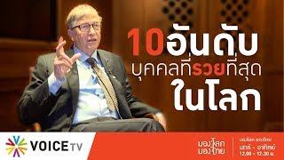 มองโลก มองไทย - 10 อันดับบุคคลที่รวยที่สุดในโลก ปี 2019