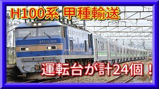 【甲種輸送】JR北海道H100!