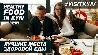 Лучшие места здоровой пищи в Киеве. #VISITKYIV