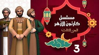 مسلسل كارتون الأزهر جـ3 الحلقة الثالثه