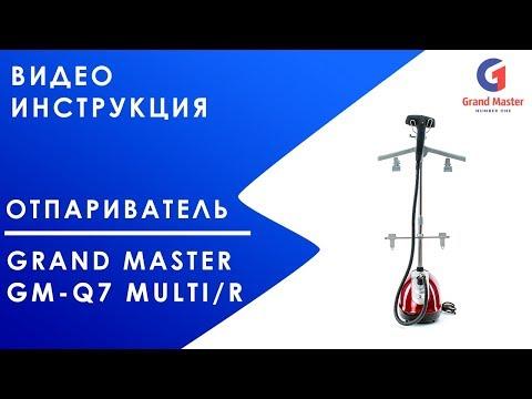 Отпариватель Grand Master GM Q7 Multi R Видеоинструкция