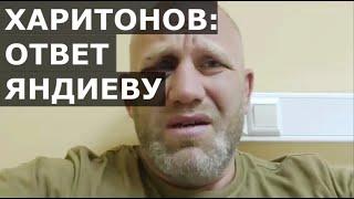 ВРАНЬЕ! / Реакция Харитонова на интервью Яндиева и Носова cмотреть видео онлайн бесплатно в высоком качестве - HDVIDEO