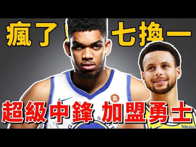 勇士瘋了!七換一交易方案出爐,超級中鋒有望聯手Curry!金州王朝要回來了嗎?【NBA】球學家