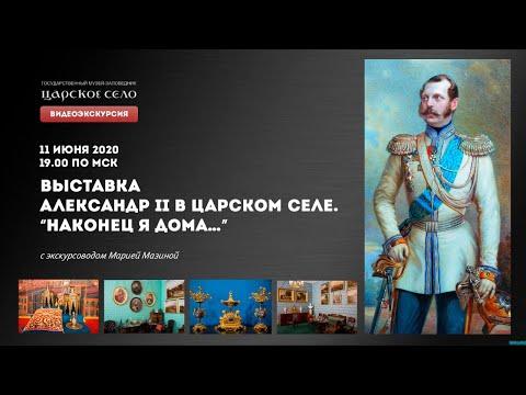 """ВИДЕОЭКСКУРСИЯ. ВЫСТАВКА «АЛЕКСАНДР II В ЦАРСКОМ СЕЛЕ. """"НАКОНЕЦ Я ДОМА…""""» - Видео онлайн"""