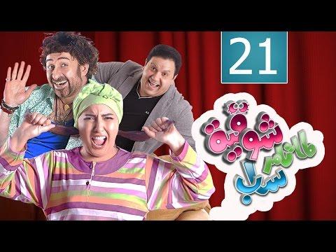 لما تامر ساب شوقية - الحلقة 21 (معالى الوزير 3) | Lama Tamer Sab Shawkeya