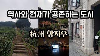 杭州旅游(항저우여행; 용정차밭 마을,영은사,대한민국임시…