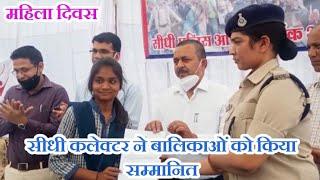 महिला दिवस पर Sidhi कलेक्टर ने महिलाओं का किया सम्मान || Good Morning TV