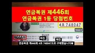 연금복권 446회 당첨번호 1등 도전