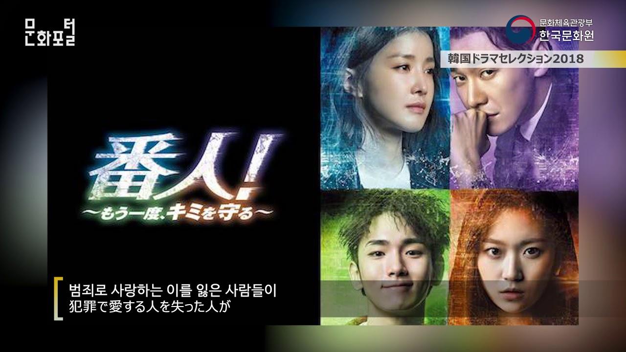 韓国ドラマセレクション 2018 한...