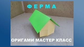 Простые оригами для новичков. Ферма