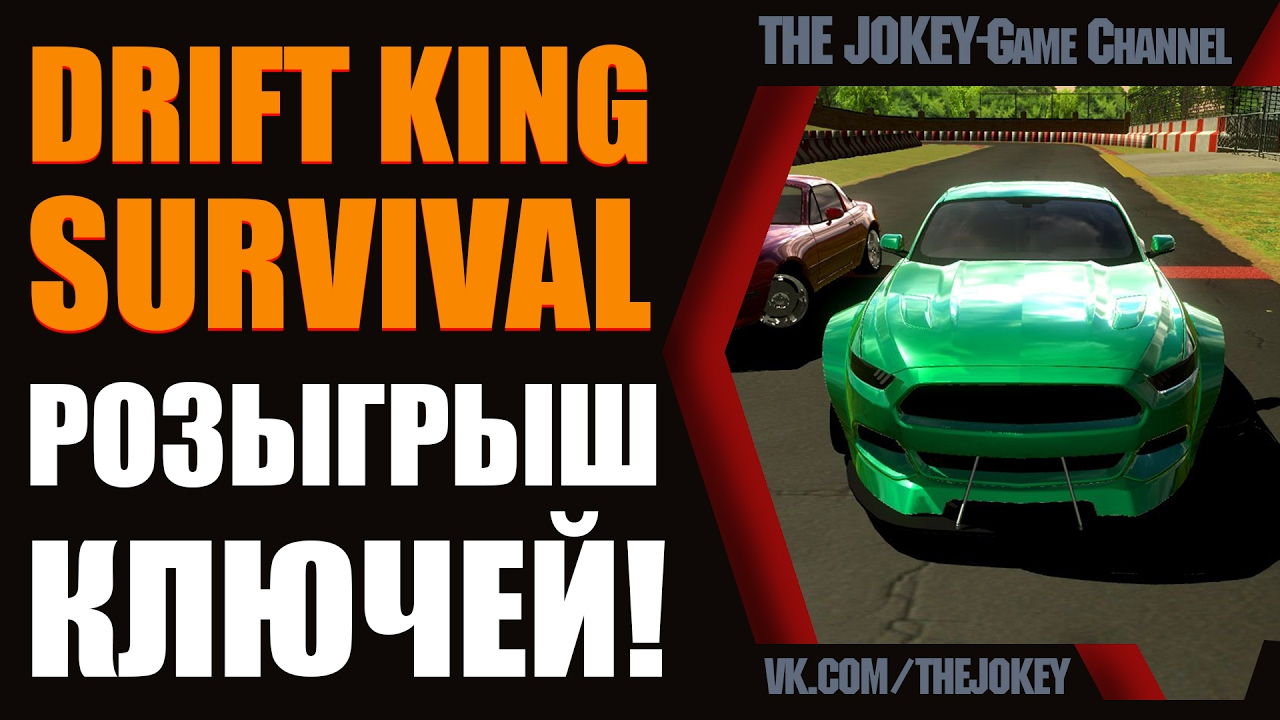 Hyper drift king