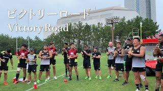 山本幸輝選手と三上正貴選手が、 チームをひとつにするために生み出した...