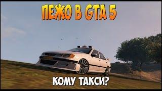[КОМУ ТАКСИ?]Пежо в GTA 5!