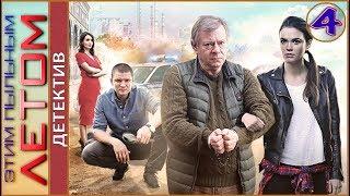 Этим пыльным летом (2018). 4 серия. Детектив, сериал.
