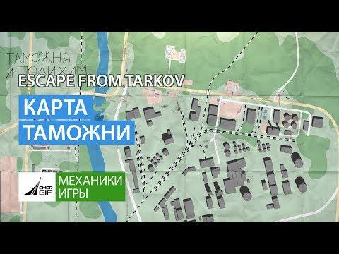 Escape From Tarkov - Карта Таможни